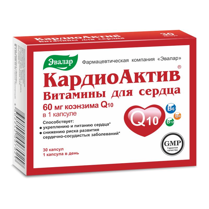 Кардиоактив витамины для сердца, 0.25 г, капсулы, 30 шт. — купить в Твери, инструкция по применению, цены в аптеках, отзывы и аналоги. Производитель Эвалар